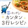 東京ガス : myTOKYOGAS / 食 / レシピ
