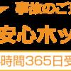 自転車事故補償特約 - 1日あたり10円! - SBI損保の自動車保険