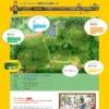 フィールドアスレチック 横浜つくし野コース - 園内情報