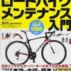 すべてがわかる! ロードバイクメンテナンス入門 (COSMIC MOOK) | 鏑木 裕 |本 | 通販
