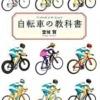 自転車の教科書 (小学館文庫) | 賢, 堂城 |本 | 通販 | Amazon