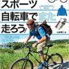 スポーツ自転車でまた走ろう! ~一生楽しめる自転車の選びかた·乗りかた (大人の自由時